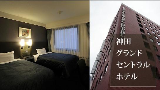 神田グランドセントラルホテル