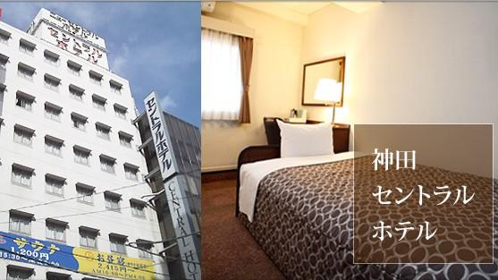 神田セントラルホテル