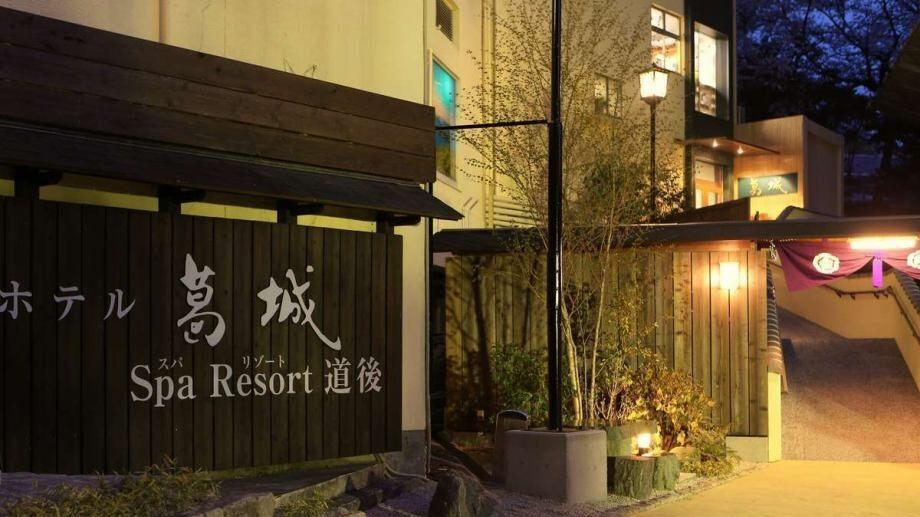 ホテル葛城 Spa Resort 道後